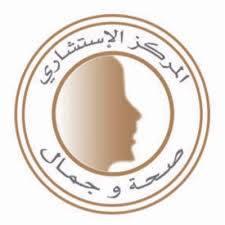 maysoon-ben-obaid-consultant-center-medical-group-al-mursalat-1603204576.jpg صورة المقال